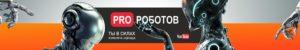 Промышленные роботы в России: автоматизация производства и технологии будущего.