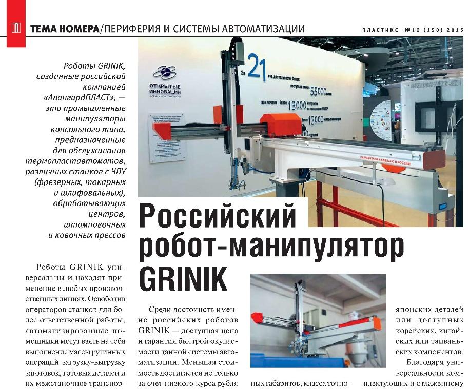 Первая публикация о Российском роботе-манипуляторе GRINIK